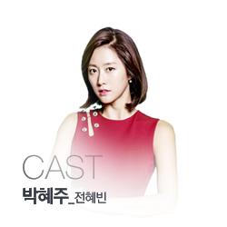 CAST 박혜주역 전혜빈