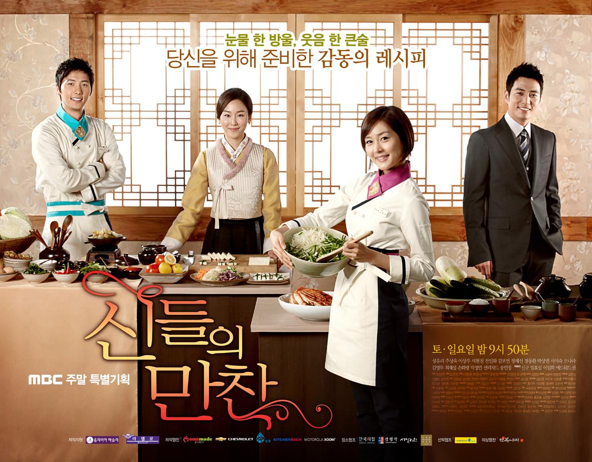 韓劇 宮之料理對決 (神的晚餐) 桌布&海報 18