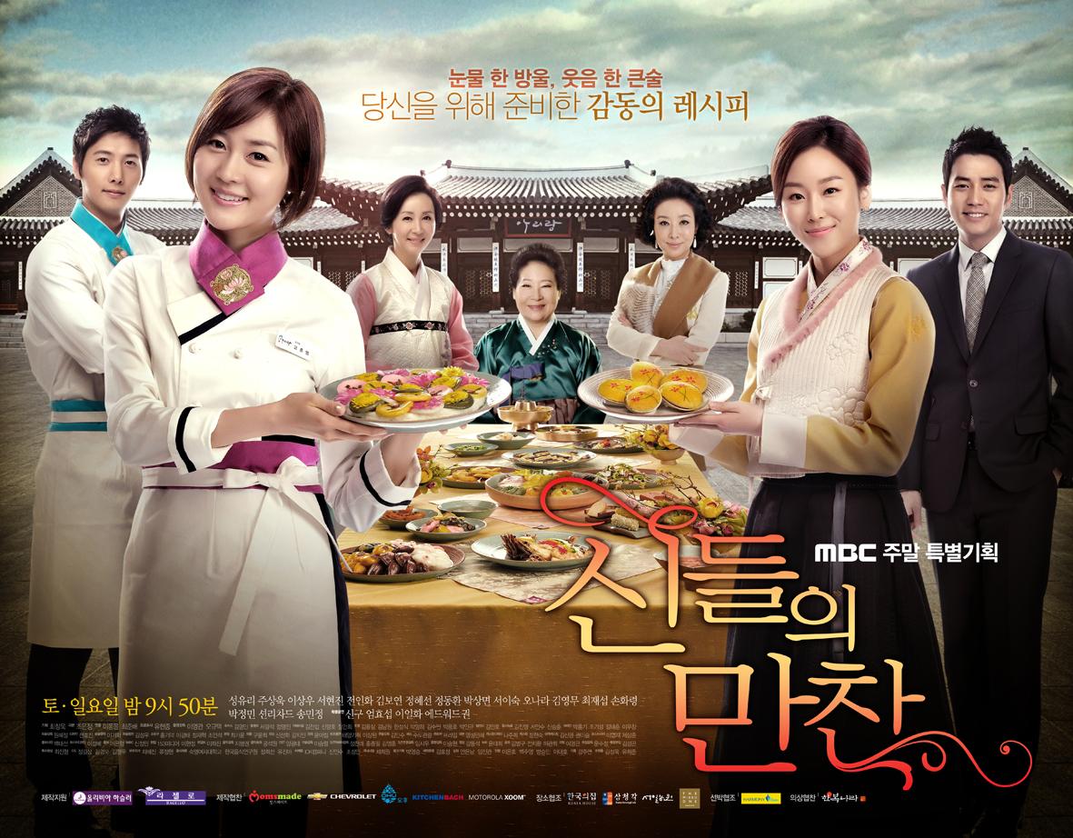 韓劇 宮之料理對決 (神的晚餐) 桌布&海報 17