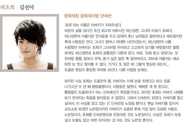 허초희 | 김선아
