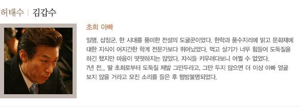 허태수 | 김갑수