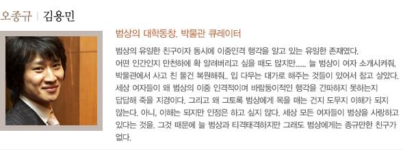 오종규 | 김용민