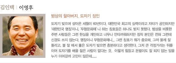 김인택 | 이영후