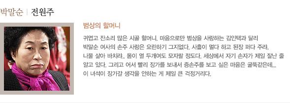 박말순 | 전원주