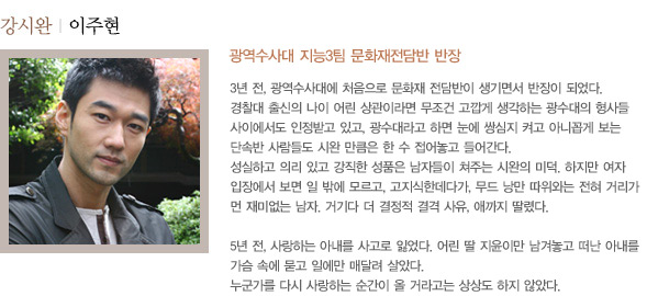 강시완 | 이주현