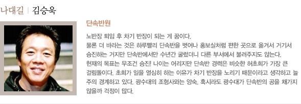 나대길 | 김승욱