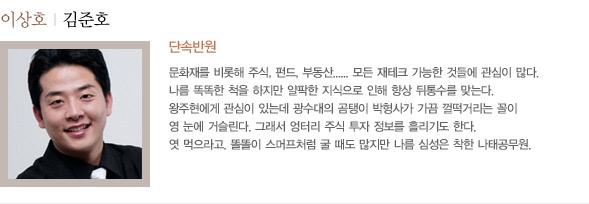 공용철 | 김준호