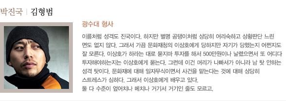 박진국 | 김형범