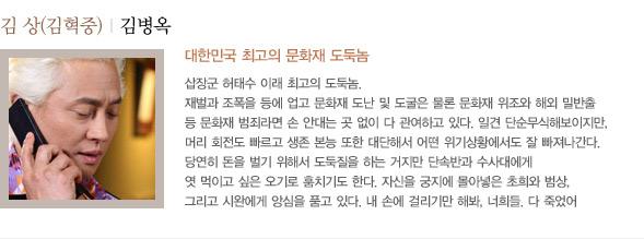 김 상(김혁중) | 김병옥