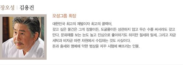 장오성 | 김용건
