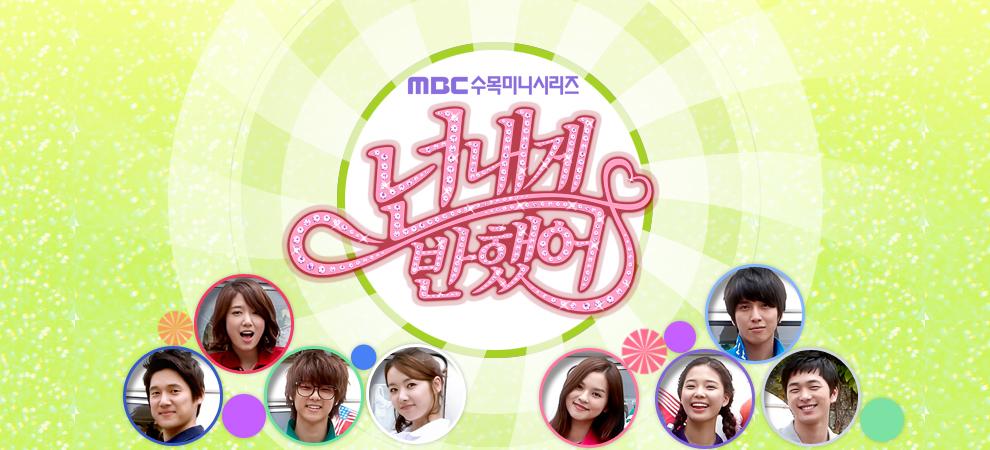 MBC 수목미니시리즈 '넌 내게 반했어'