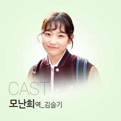 CAST 모난희역 김슬기