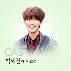 CAST 박세건역 안효섭