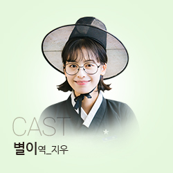 CAST 별이역 지우
