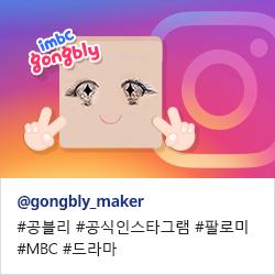 imbc gongbly 공블리 공식인스타그램