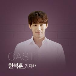 CAST 한석훈역 김지훈