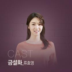 CAST 금설화역 류효영