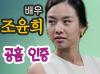[Hot] 배우 조윤희 인증