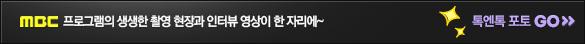 MBC 프로그램의 생생한 촬영 현장과 인터뷰 영상이 한 자리에~ 톡엔톡포토Go