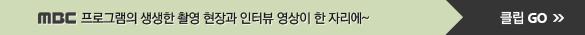 MBC 프로그램의 생생한 촬영 현장과 인터뷰 영상이 한 자리에~ 클립GO