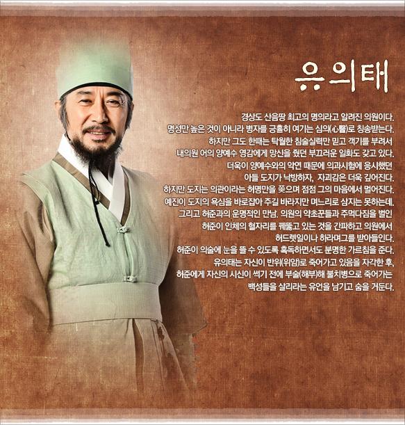 韓劇《龜巖許浚》劇情人物線上看 3