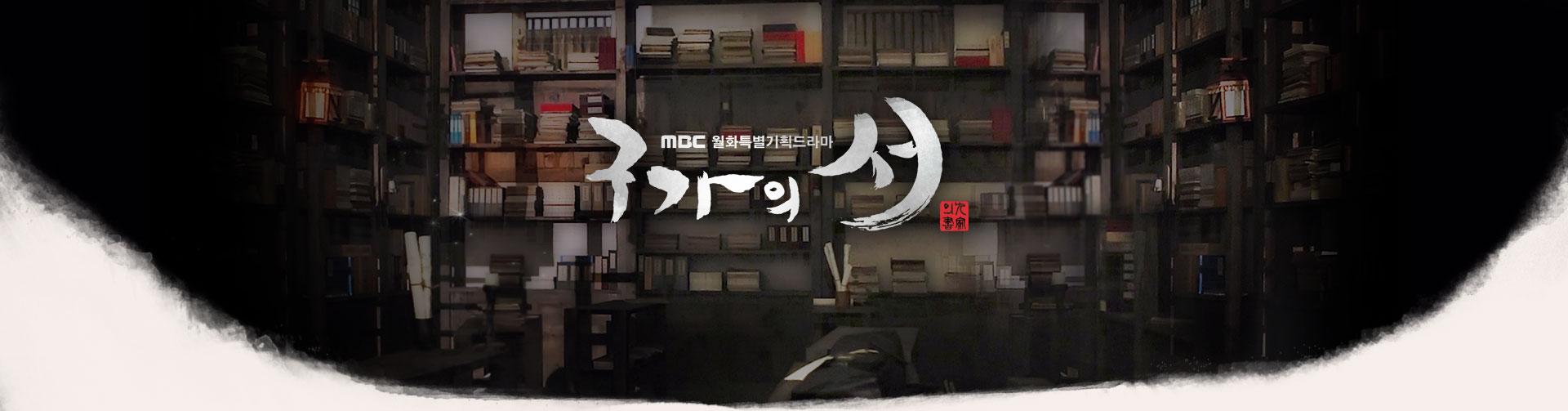 MBC 월화특별기획드라마 구가의 서