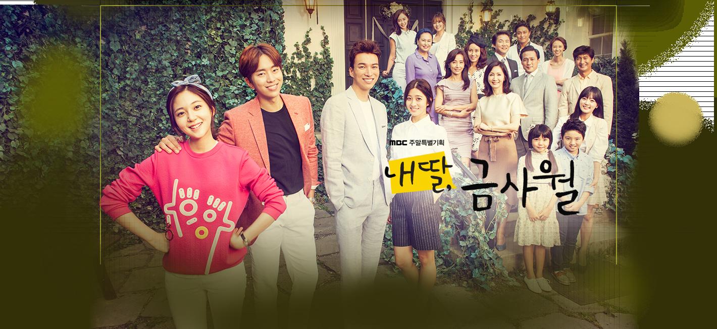 韓国ドラマ-いとしのクム・サウォル-あらすじ-ネタバレ