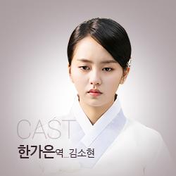 CAST 한가은역 김소현