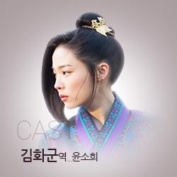 CAST 김화군역 윤소희