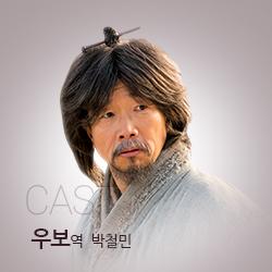 CAST 우보역 박철민