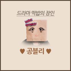 드라마 떡밥의 장인 ♥공블리♥