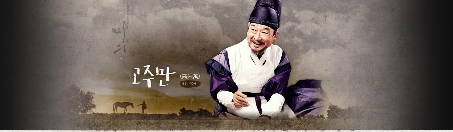 고주만 (배우 : 이순재)