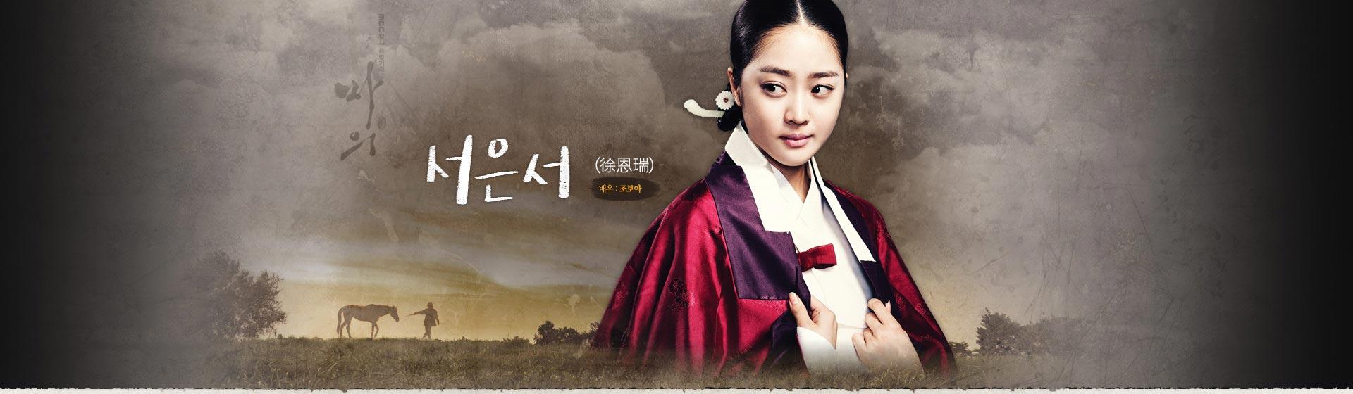 서은서 (배우 : 조보아)