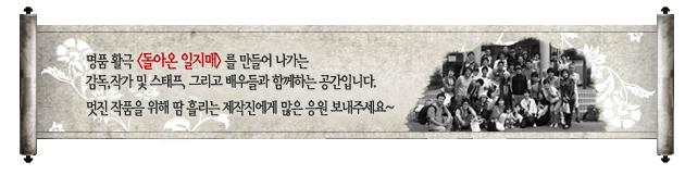 제작진노트