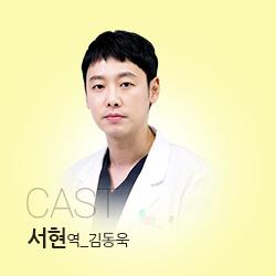 CAST 서현역 김동욱