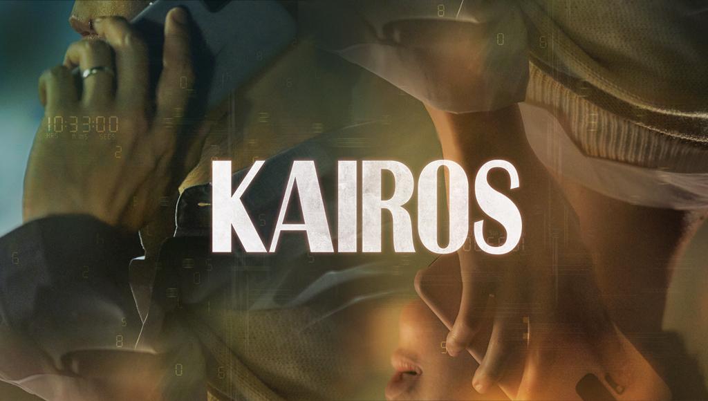 카이로스 포스터
