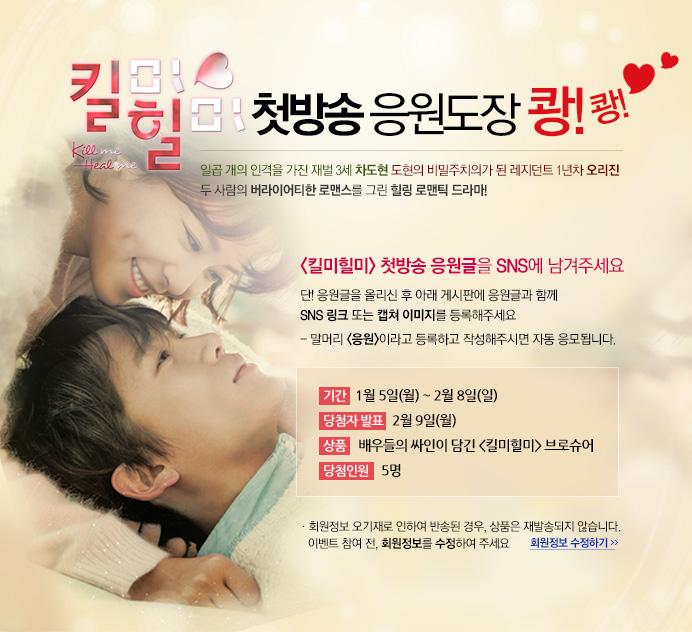 킬미힐미 첫방송 응원도장 쾅! 쾅!