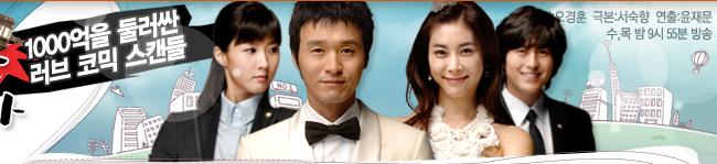 韓劇 大富豪與小律師 (大韓民國律師) 劇情及人物介紹 2