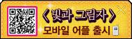 <빛과 그림자>모바일 어플 출시