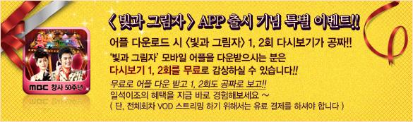 <빛과 그림자> APP 출시 기념 특별 이벤트!!