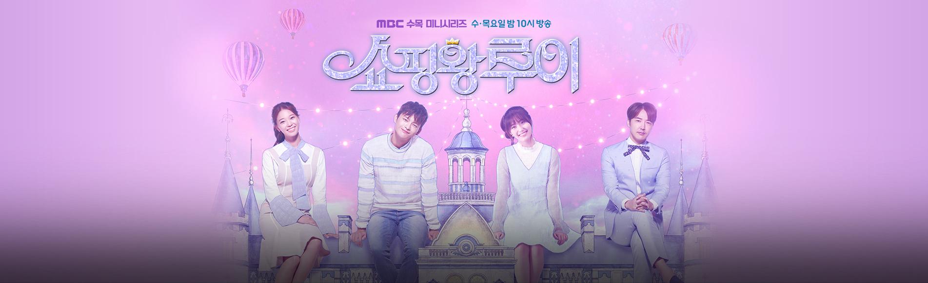MBC 수목미니시리즈 쇼핑왕 루이