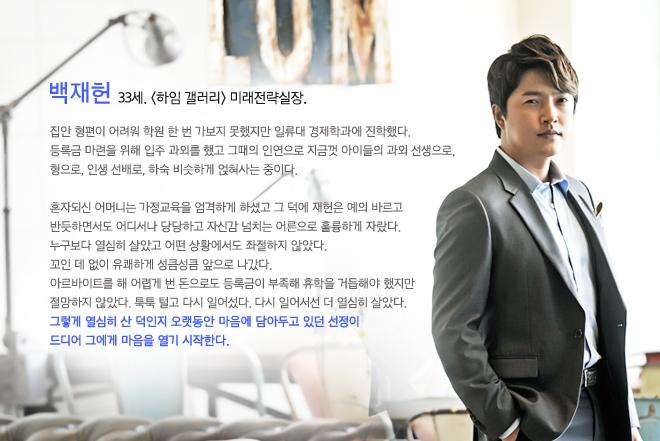 韓劇《彷彿愛過你/可能愛過你》劇情人物線上看(朴詩恩、安在模) 3
