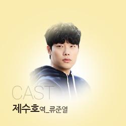 제수호 역 류준열