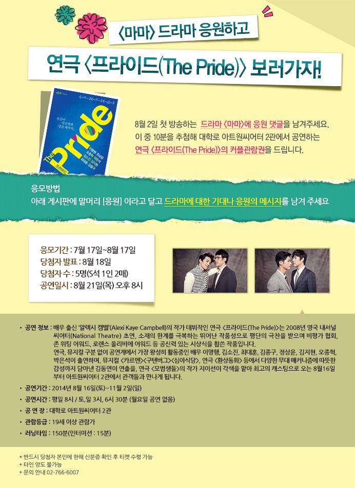 드라마 응원하고 연극보러 가기