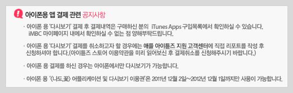 아이폰 앱 결제 관련 공지사항