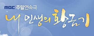 MBC 주말연속극&#13내 인생의 황금기