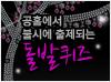 [NEW] 돌발퀴즈 공개!