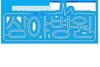 MBC 토요드라마 심야병원 10월 15일 (토) 밤 12시 10분 첫 방송! 출연: 윤태영, 류현경