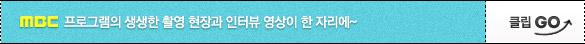 MBC ���α��� ����� �Կ� ����� ���ͺ� ������ �� �ڸ���~ Ŭ��GO