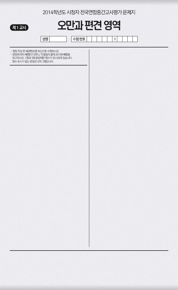 2014학년도 시청자 전국연합중간고사평가 문제지. 제1교시 오만과 편견 영역